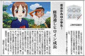 第38回(2019_03_28)『若おかみは小学生!』