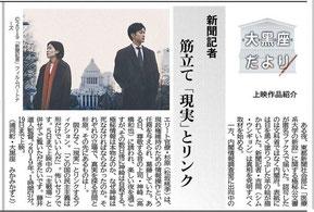 第51回(2019_10_03)『新聞記者』
