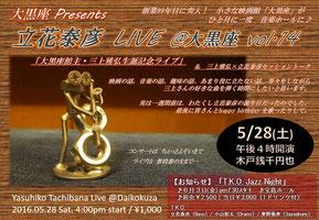 Vol.14「大黒座館主・三上雅弘生誕記念ライブ」(2016_05_28)