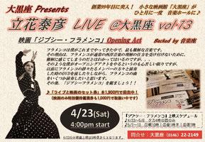 Vol.13「映画『ジプシー・フラメンコ』Opening Act」(2016_04_23))