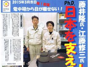 ㈱日本ローパーPI事業部 発行
