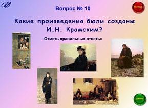 Тест по русской культуре 2-ой пол. 19 в.