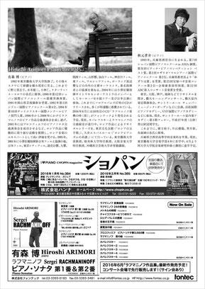 Hiroshi Arimori Piano