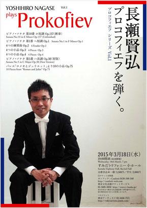Yoshihiro Nagase