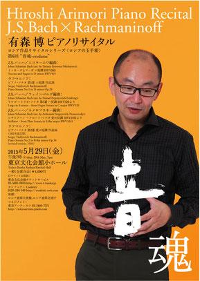 Hiroshi Arimori