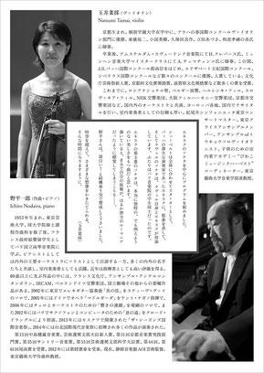 Natsumi Tamai Violin