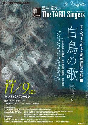 Hiroshi Satoi & The Taro Singers