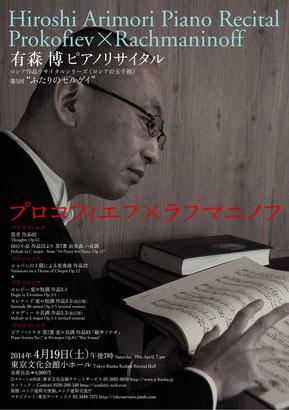 April 19, Hiroshi Arimori