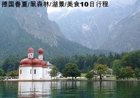 春夏{德国}黑森林/湖景/美食9晚10日
