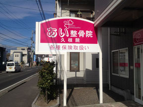 松山市久枝地区、交通事故専門治療ができる、あい整骨院久枝、ピンクの看板