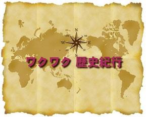 歴史の観方が変わる!! ワクワク☆歴史紀行