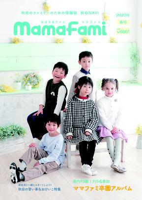 ママファミ卒園特集号 2017年3月発売/500円(税込)