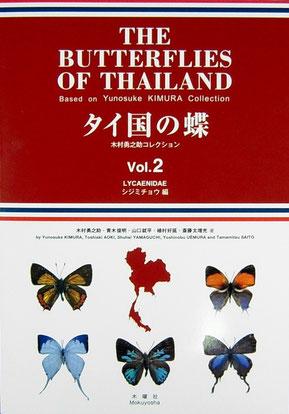 タイ国の蝶 -木村勇之助コレクション- Vol.2