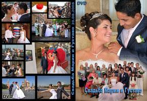 Обложка свадебного диска