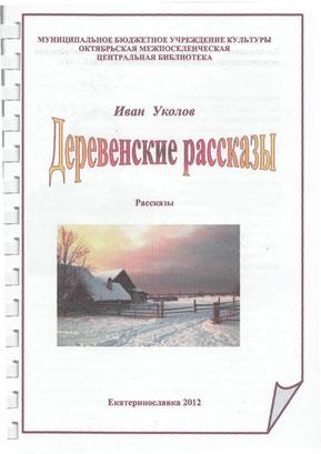 Деревенские рассказы  и.Уколова