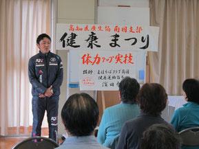 講義をする濱田健康運動指導士