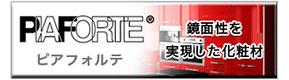 大日本印刷株式会社 ピアフォルテ