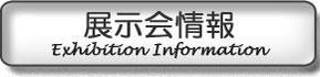 ◎外食産業・厨房関連の展示会情報を集めました