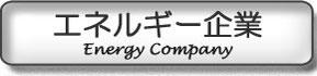 ◎厨房に欠かせないエネルギー供給企業を紹介します