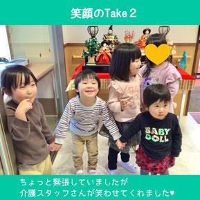 笑顔のテイク2!