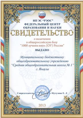 """Свидетельство о включении в базу """"1000 лучших школ России"""""""