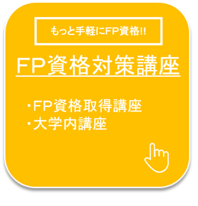 FP資格対策講座 Web3級FP講座 大学内講座