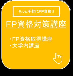 FP資格対策講座 FP講座 大学内講座