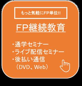 FP継続教育 通学セミナー 後払い通信セミナー