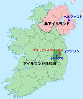 アイルランド キルデア