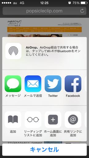 下部中央の共有ボタンを押すとこの画面に。