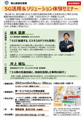 カナン株式会社 エバンジェリスト 桂木夏彦 講演「5Gで加速する、ビジネスのデジタル活用」