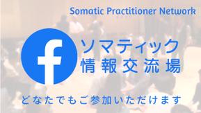 Facebookソマティック情報交流場