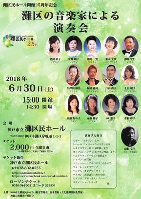 灘区民ホール開館25周年記念~灘区民の音楽家による演奏会~
