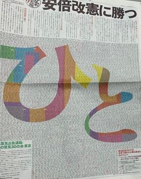 憲法記念日の新聞意見広告