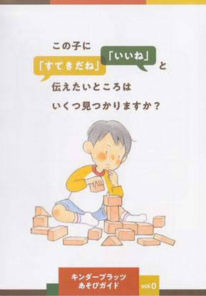 子どもの本/パンフレット/積み木遊びの子どもの挿絵・イラスト