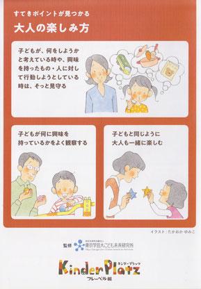 子どもの本/パンフレット/親と遊ぶ子どもの挿絵・イラスト
