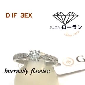 0.3CT DIF 3EX インターナリーフローレス Internaiiy Flawless  GIA鑑別