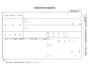 保管場所使用承諾証明書(使用承諾書)