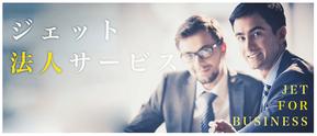ビジネスシーンで使える英語を習得できるジェット法人サービス