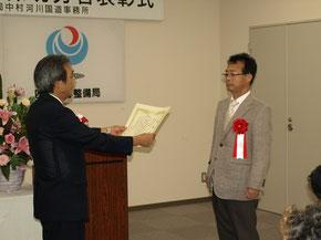 岡村環所長から表彰状を授与される