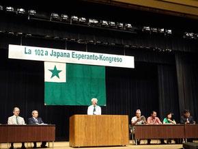 第102回日本エスペラント大会の開会式 / Inauguro de la 102a JEK