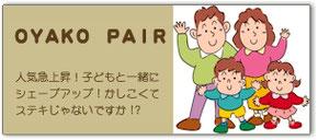 親子ペア会員説明ページへのリンクボタン