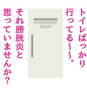 過活動膀胱,トイレが近くて困る,春日井市 尿漏れ,春日井市 泌尿器科,おもらし治療,過活動膀胱 治療,膀胱炎 春日井市