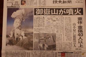 9月28日付 読売新聞 朝刊