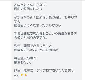滋賀県甲賀市 ドライヘッドスパ ヘッドマッサージ 小顔矯正 フェイシャルエステ 講座 セラピストスクール 悟空のきもち ホームページ作成