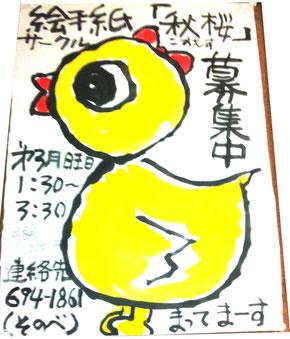 手稲サークル絵手紙