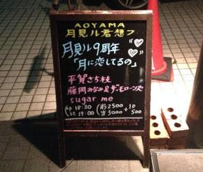 藤岡みなみ&ザ・モローンズ sugar me
