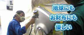 鈑金塗装修理サービス