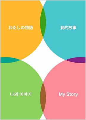 わたしの物語Vol.1