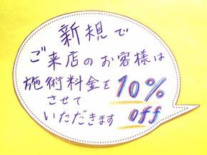 新規10%オフ